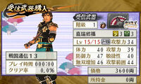 Swchr2nd-weeklysengoku-13weapon