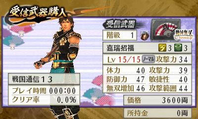 File:Swchr2nd-weeklysengoku-13weapon.jpg
