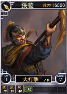 File:Zhangbao-online-rotk12.jpg