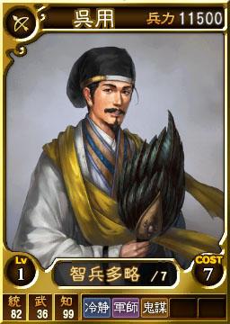 File:Wu Yong (ROTK12TB).jpg