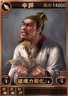 File:Xinping-online-rotk12.jpg
