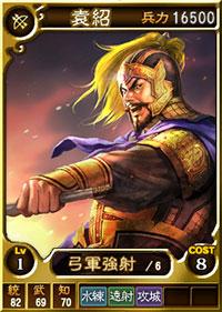 File:Yuan Shao (ROTK12TB).jpg