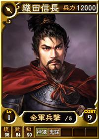 File:Nobunaga Oda (ROTK12TB).jpg