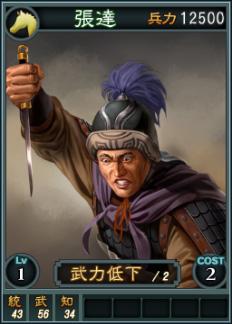 File:Zhangda-online-rotk12.jpg