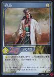 Fei Yi (DW5 TCG)