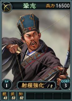 File:Gongzhi-online-rotk12.jpg