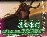 Yukimura-crnobuambitniijin