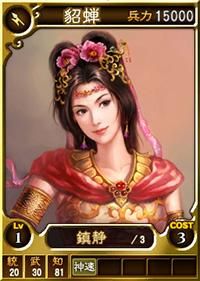 File:Diaochan Card (ROTK12TB).jpg