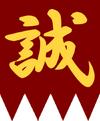 Shinsengumi-flag