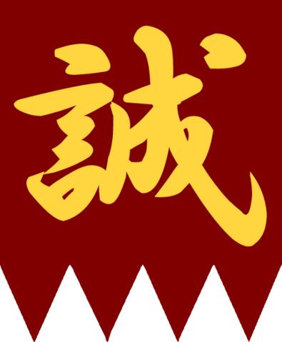 File:Shinsengumi-flag.png