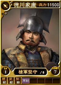 File:Ieyasu Tokugawa (ROTK12TB).jpg