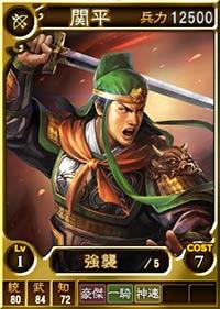 File:Guan Ping (ROTK12TB).jpg