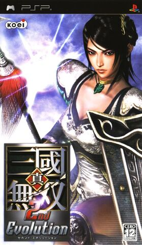 File:Dwvol2-jp-cover.jpg