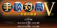 Shudan Taikyoku (series)