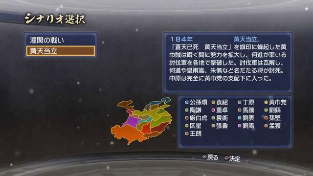 File:Scenario Set 6B (DW7E DLC).jpg