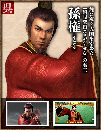 File:Sun Quan (CR-ROTK).jpg