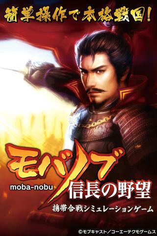 File:Mobanobu.jpg