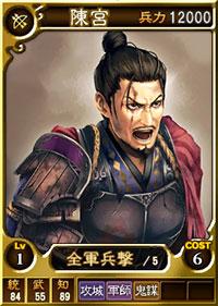 File:Chen Gong (ROTK12TB).jpg