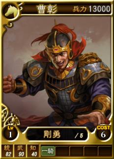 File:Caozhang-online-rotk12.jpg