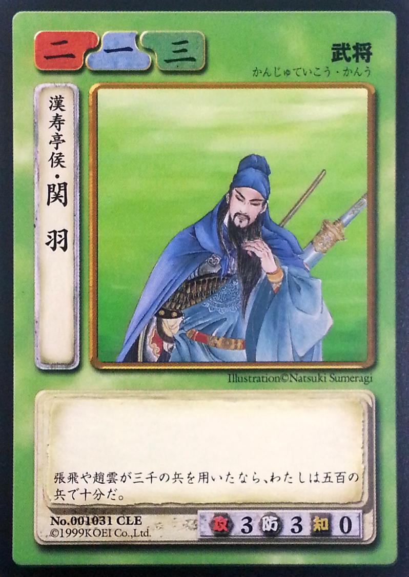 File:Guan Yu 2 (ROTK TCG).png