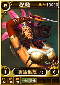File:Zhurong 2 (ROTK12TB).jpg