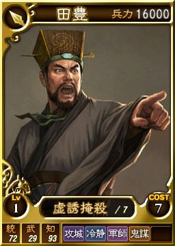 File:Tianfeng-online-rotk12.jpg