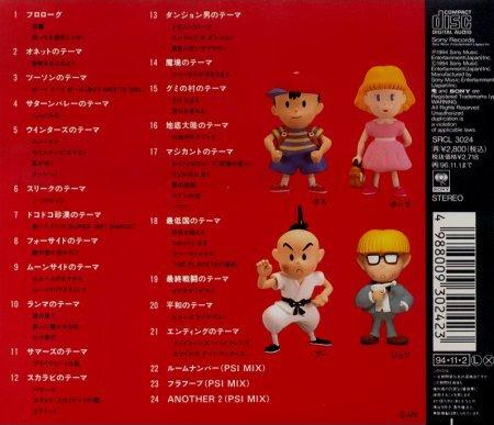 File:Mother2OST(Back).jpg