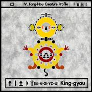 King-gyou book