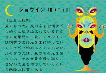 File:Shiyouin.png