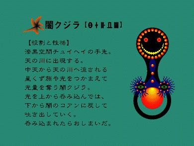File:Kujira.png