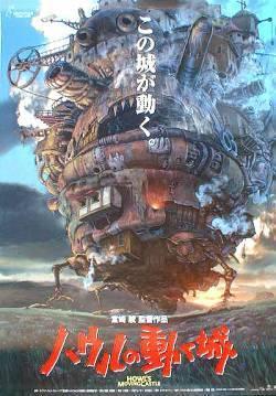 File:Film-Poster-Japan-howls-moving-castle-913282 250 359.jpg