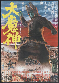 Daimajin - 1966 poster