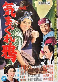Man against Man (1960)