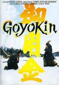Goyokin dvd