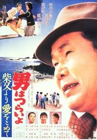 Tora-san 36 - Tora-san's Island Encounter