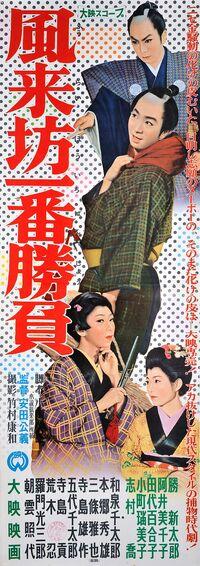 Fūraibō ichiban shōbu 2