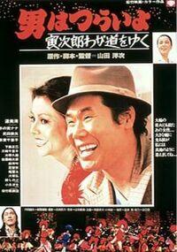 Tora-san 21 - Tora-san's Stage-Struck