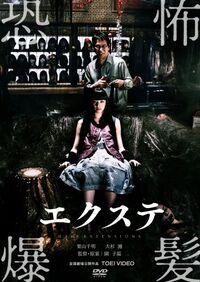 Exte jp dvd
