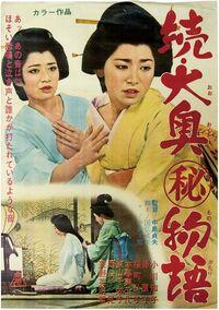 The Women Around the Shogun