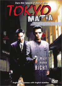 Tokyo mafia 2