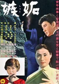 Shitto (1962)