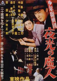 Shōnen tanteidan - Yakō no majin