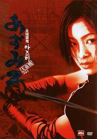 Azumi 2 dvd