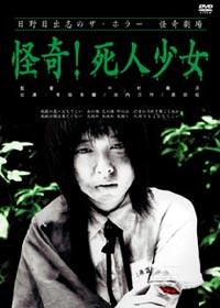 Dead girl walking dvd