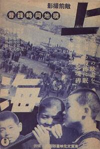 Shanghai 1938 poster