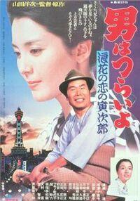 Tora-san 27 - Tora-san's Many-Splintered Love