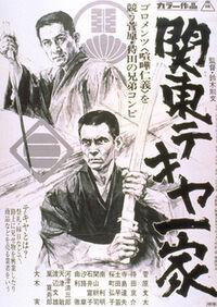 Kantō tekiya ikka