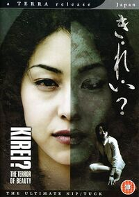 Kirei-terror-of-beauty-dvd