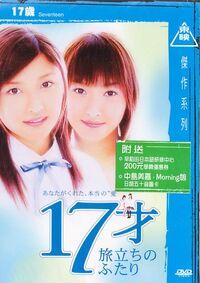 17sai jp dvd