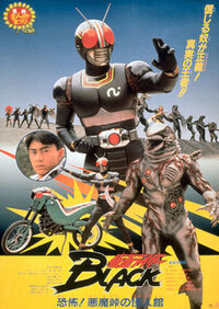 Masked Rider Black - Terror of Demon Pass